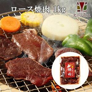 鹿肉 味付き ロース焼肉 1kg【お徳用】【北のジビエオリジナル商品】[工場直販:北海道エゾ鹿肉使用]