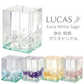 LUCAS ルカス ホワイトセージ 浄化 瞑想 グミキャンドル 5種類