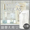 ホワイトセージ 浄化スプレー LUCAS - ルカス - 250ml 【 詰め替え用 補充液 リフィル 6個セット】【送料無料】浄化 お守り 瞑想 ヨガ …