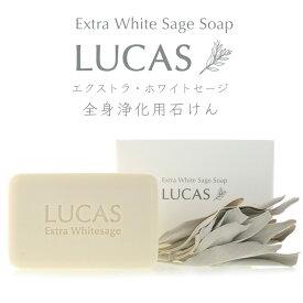ホワイトセージ 全身浄化用 石けん LUCAS ルカス【カリフォルニア産 オーガニックホワイトセージの浄化用石けん】ホワイトセージエッセンシャルオイル、ホワイトセージ粉末配合。ボディソープとしてお風呂で浄化。手洗い、洗顔にもおすすめ。ホワイトセージ協会認定取得。