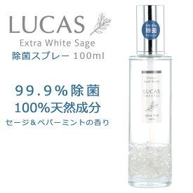 ハーブ除菌スプレー(除菌率99.9% 天然成分100%) LUCAS ルカス 100ml ルームスプレータイプ |マスクスプレー アルコールスプレー ウィルス対策 アンチウイルス 細菌対策 花粉 抗菌 予防 感染防止 日本製