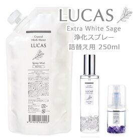 LUCAS ルカス ホワイトセージ 浄化スプレー ヨガスプレー マスクスプレー 除菌スプレー 詰替え用リフィル 250ml 5種類