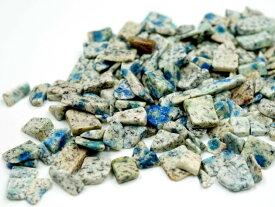 K2ブルー アズライト 100g さざれチップ 浄化 パワーストーン エネルギーチャージ 空間 浄化 天然石 スマッジング LUCAS ルカス