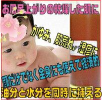 美杏香ボディーローション(赤ら顔、乾燥、保湿、体、化粧水)【autumn_D1810】