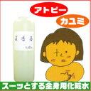 美杏香スースー水 【痒み止め、アトピー、にきび、化粧水】 ランキングお取り寄せ