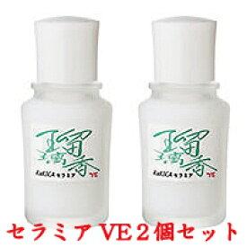 瑠璃香セラミアVE【2個セット】【アトピー、セラミド 美容液】
