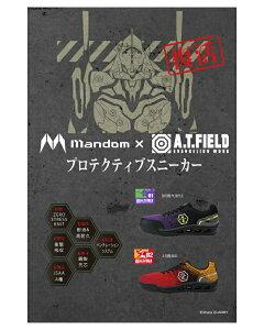 エヴァンゲリオン MANDOM×A.T.FIELD PS001E    初号機パープル    2号機レッド   丸五 MARUGO  安全靴 鋼製先芯 耐油底通気性 ゆったり4E設計 アッパー素材TPU JASS合格品 A種