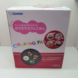 象印 ZOJIRUSHI クッキングパン EA-MS30 レッド 2013年製 〇YR-5254〇