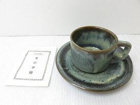 【未使用展示品】 天草 水の平焼 カップ&ソーサー ○YR-13157○