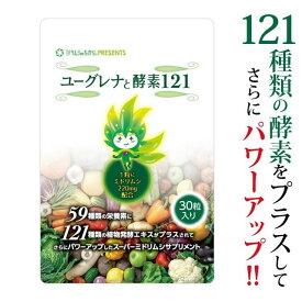 ユーグレナと酵素121 (30粒)