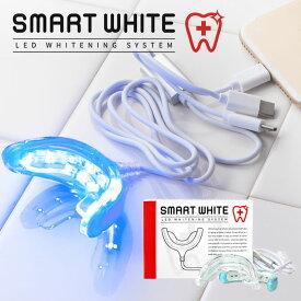 スマートホワイトプラス LEDマウスピース