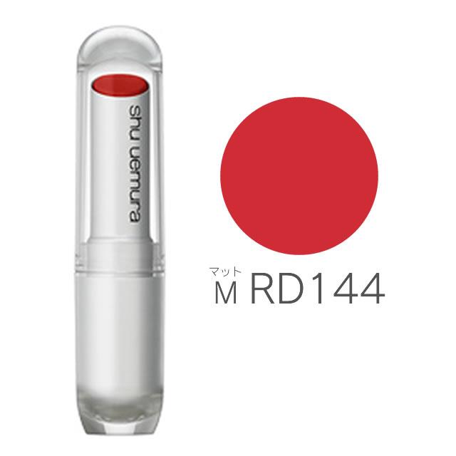 シュウウエムラ ルージュ アンリミテッド シュプリーム マット M RD144 (口紅)