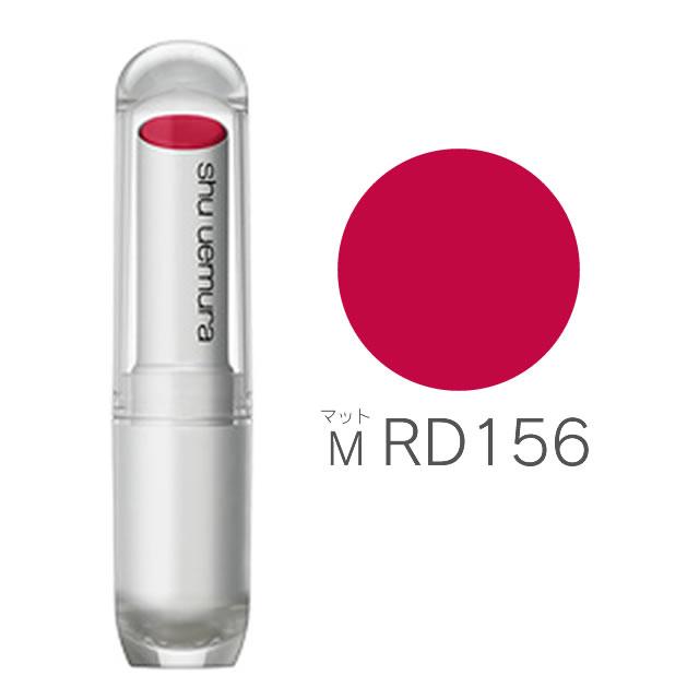 シュウウエムラ ルージュ アンリミテッド シュプリーム マット M RD156 (口紅)
