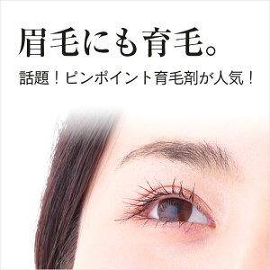 眉毛育毛薬用・育毛ミニエッセンス5ml2本セット睫毛美容液まつげ美容液【10%OFF・送料無料】