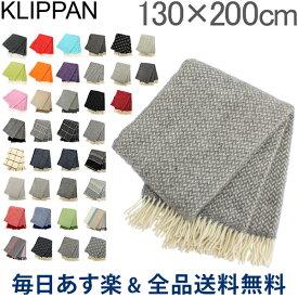 【あす楽】[全品送料無料] クリッパン Klippan ウール スローケット 130×200cm ブランケット ひざ掛け Classic Wool Throws 大判 寒さ対策 防寒