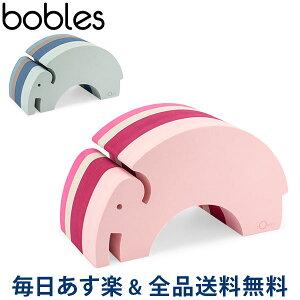 【GWもあす楽】[全品送料無料] ボブルス Bobles おもちゃ ゾウ 01-001-024 Elephant 乗用玩具 からだあそび 子供 室内あそび インテリア おしゃれ かわいい あす楽