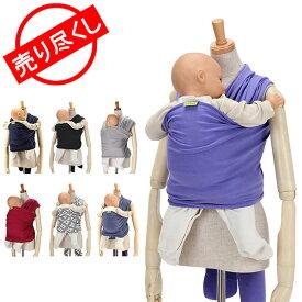[全品送料無料]売り尽くし ボバ Boba 抱っこひも ボバラップ Boba Wrap クラシック 新生児 赤ちゃん コットン コンパクト ベビーキャリア スリング 抱っこ紐 あす楽