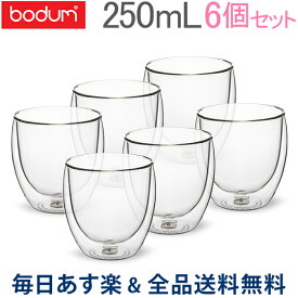 [全品送料無料] ボダム Bodum グラス パヴィーナ ダブルウォールグラス 250mL 6個セット 4558-10-12 PAVINA 二重構造 耐熱 保温 Double Wall Glass