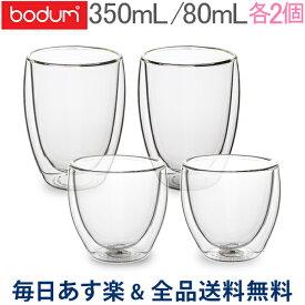 [全品送料無料] ボダム Bodum グラス ダブルウォールグラスセット 350mL × 2個 / 80mL × 2個 K4557-10 二重構造 耐熱 保温 Double Wall glass set