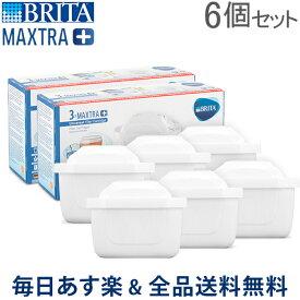 [全品送料無料] ブリタ Brita マクストラプラス カートリッジ 6個セット 1025356 Maxtra Plus Pack 3 浄水器 整水器 交換フィルター