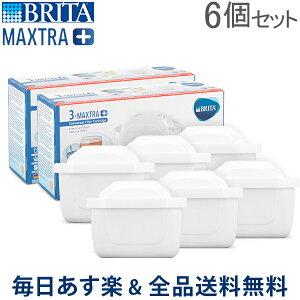[全品送料無料]ブリタ Brita マクストラプラス カートリッジ 6個セット 1025356 Maxtra Plus Pack 3 浄水器 整水器 交換フィルター