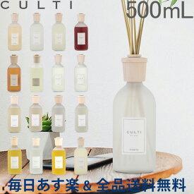 [全品送料無料] クルティ Culti ホームディフューザー スタイル 500ml ルームフレグランス Home Diffuser Stile スティック インテリア 天然香料 イタリア あす楽