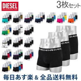 [全品送料無料] ディーゼル DIESEL ボクサーパンツ 3枚セット メンズ 下着 おしゃれ ボクサーブリーフ Boxer 3Pack 無地 ブランド ロゴ シンプル