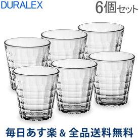 [全品送料無料] Duralex デュラレックス プリズム PRISM ◆270ml 6個セット◆カフェグラススタイリッシュクリアグラス!強化耐熱ガラス製 (透明コップ・タンブラー) あす楽