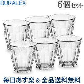 [全品送料無料] Duralex デュラレックス ピカルディー PICARDIE ◆220ml 6個セット◆カフェグラススタイリッシュクリアグラス!強化耐熱ガラス製 (透明コップ・タンブラー) あす楽