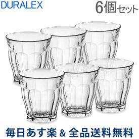 [全品送料無料] Duralex デュラレックス ピカルディー PICARDIE ◆250ml 6個セット◆カフェグラススタイリッシュクリアグラス!強化耐熱ガラス製 (透明コップ・タンブラー) あす楽