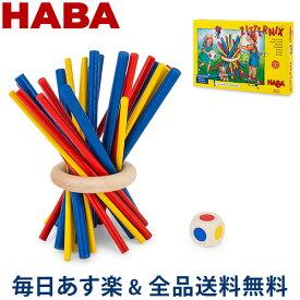 [全品送料無料] ハバ HABA スティッキー 4415 / 4923 おもちゃ ゲーム スティック ドイツ バランスゲーム 木製 子供 大人 知育玩具 プレゼント 遊び テーブルゲーム