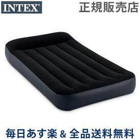 【お盆もあす楽】 [全品送料無料] インテックス Intex エアーベッド ピローレストクラシック グレー 64145 TWIN シングル 電動 エアーマット エアベッド 寝具