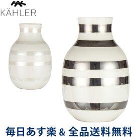 【GWもあす楽】[全品送料無料] ケーラー Kahler オマジオ フラワーベース スモール 花瓶 陶器 パール シルバー Omaggio vase H125 花びん ベース デンマーク 北欧雑貨 おしゃれ ギフト あす楽