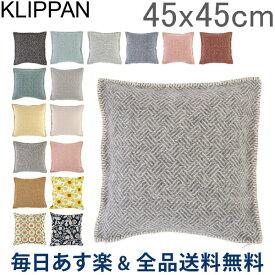 [全品送料無料] クリッパン Klippan クッション カバー 45×45cm インテリア ウール 北欧 おしゃれ シンプル かわいい Cushion Covers