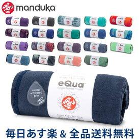 [全品送料無料] マンドゥカ Manduka ヨガラグ ヨガタオル eQua マットタオル ハンドサイズ eQua Hand Towel ヨガマット ホットヨガ 滑り止め あす楽