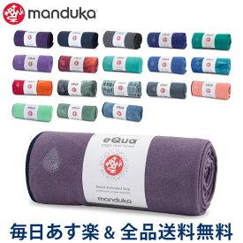 【お盆もあす楽】 [全品送料無料] マンドゥカ Manduka ヨガラグ ヨガタオル スタンダード マットタオル eQua Mat Towel Standard 2120 ヨガマット ホットヨガ ヨガ あす楽
