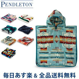 [全品送料無料] ペンドルトン Pendleton フード付きタオル 子供用 キッズ コットン 100% XB243 Jacquard Hooded Towels タオル お風呂上がり プール あす楽