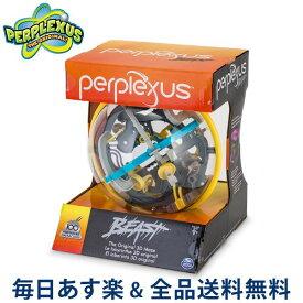 [全品送料無料] パープレクサス オリジナル PERPLEXUS 立体 迷路 おもちゃ Perplexus Original 知育玩具 教育玩具 3D立体迷路 あす楽