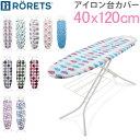 [全品送料無料] ロレッツ Rorets アイロン台 スペアカバー パッド入り 北欧柄 サラ Sarah 7557 Ironing Boards Covers…