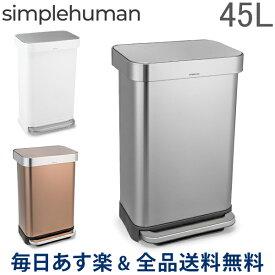 [全品送料無料] シンプルヒューマン Simplehuman ゴミ箱 45L ペダル式 レクタンギュラー ステップカン CW20 ダストボックス ステンレス おしゃれ キッチン