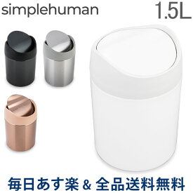 [全品送料無料] シンプルヒューマン Simplehuman ゴミ箱 1.5L ミニ ダストボックス CW20 ステンレス おしゃれ キッチン トイレ サニタリー 蓋付き スイング