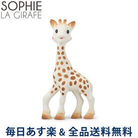 [全品送料無料] キリンのソフィー Sophie La Girafe Vulli ヴュリ 赤ちゃん 歯固め おもちゃ 天然ゴム 安全 かわいい 616400 プレゼント 出産祝い お誕生日