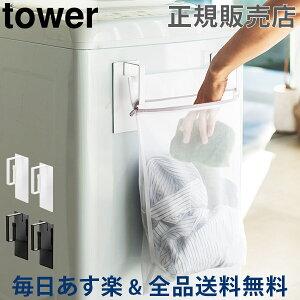 [全品送料無料] マグネット洗濯ネットハンガー tower タワー 山崎実業 洗濯ネットハンガー 洗濯かご マグネット フック 洗濯機横 洗濯物 分別 時短 便利 あす楽