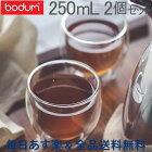 [全品送料無料] ボダム BODUM グラス パヴィーナ ダブルウォールグラス 250mL 2個セット 耐熱 保温 保冷 二重構造 4558-10 Pavina コップ タンブラー