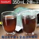 【2点で200円OFFクーポン】[全品送料無料] ボダム BODUM グラス パヴィーナ ダブルウォールグラス 350mL 2個セット 耐…