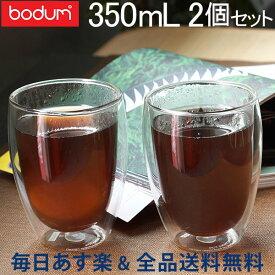 [全品送料無料] ボダム BODUM グラス パヴィーナ ダブルウォールグラス 350mL 2個セット 耐熱 保温 保冷 二重構造 4559-10 Pavina タンブラー ビール