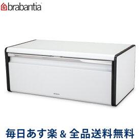 [全品送料無料] ブラバンシア Brabantia ブレッドビン フードストレージ フォールフロント ブレッドケース パン 収納 Food Strage Fall Front Bread Bin