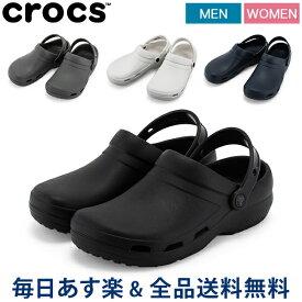 [全品送料無料]クロックス Crocs スペシャリスト 2.0 ベント クロッグ Specialist Vent Clog メンズ レディース シューズ ワークシューズ サンダル あす楽