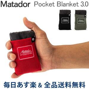 [全品送料無料] マタドール Matador ポケットブランケット 3.0 レジャーシート コンパクト 撥水 2〜4人用 ブランケット 軽量 MATL4001 Pocket Blanket 3.0
