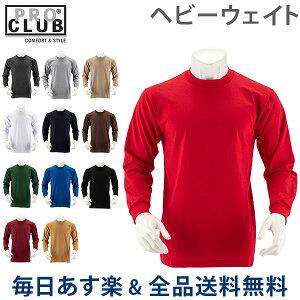 [全品送料無料] プロクラブ ProClub ロングTシャツ クルーネック ヘビーウェイト 114 Crew Neck 長袖 無地 ストリート インナー メンズ シンプル おしゃれ あす楽 父の日
